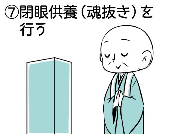 7.閉眼供養(魂抜き)を行う