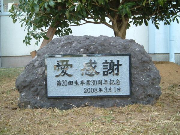 長崎県立長崎東中学校・高等学校植樹碑
