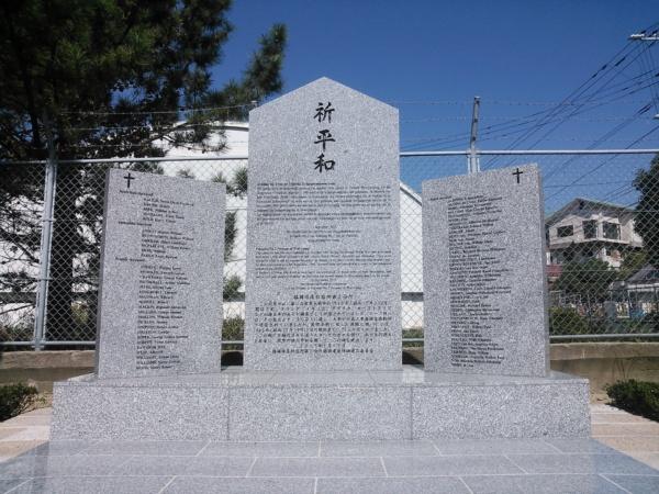 福岡俘虜収容所第2分所犠牲者追悼記念碑
