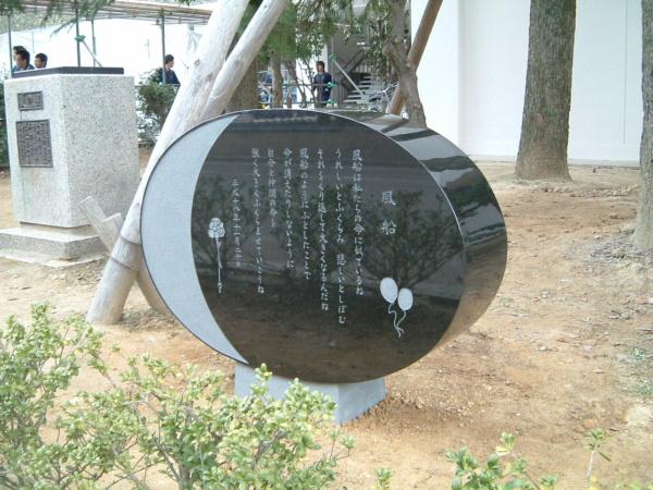長崎大学教育学部附属中学校 風船の碑