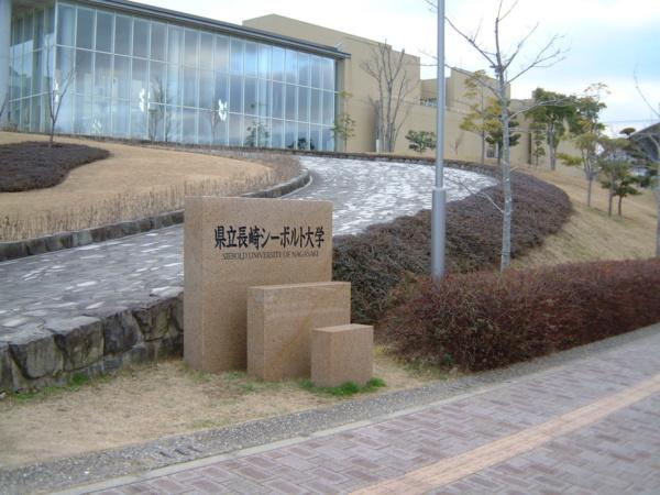 長崎県立大学シーボルト校